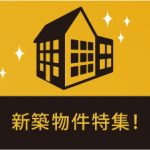 新築賃貸物件特集