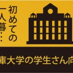 兵庫大学周辺のおすすめ賃貸物件特集
