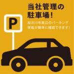 駐車場の管理等は不動産流通センターにお任せ下さい!