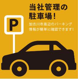 駐車場の管理等は不動産流通センターにお任せ下さい!   management   センチュリー21不動産流通センター