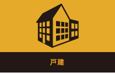 戸建物件をお持ちの方は不動産流通センターにおまかせ下さい   management   センチュリー21不動産流通センター