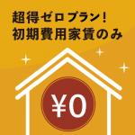 【超得ゼロプラン】初期費用ゼロの超得プランが新登場!