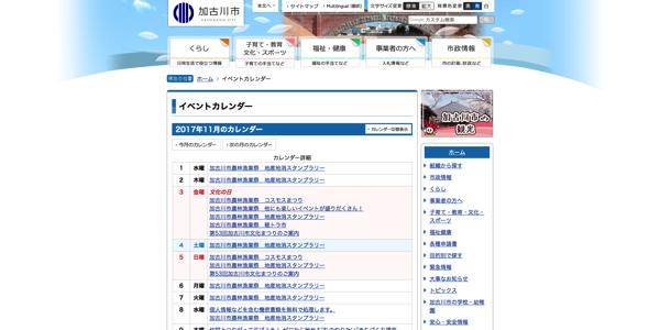 FireShot Capture 215  イベントカレンダー 加古川市ホームページ  http www city kakogawa lg jp calendar html