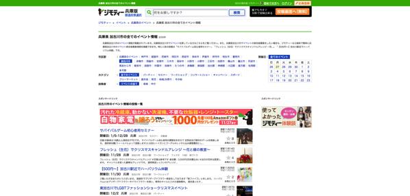 FireShot Capture 216  加古川市のイベント情報|ジモティー  https jmty jp hyogo eve all g all a 586 kakogawa