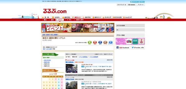 FireShot Capture 221  加古川 高砂のお祭り イベント るるぶ com  https www rurubu com event list aspx