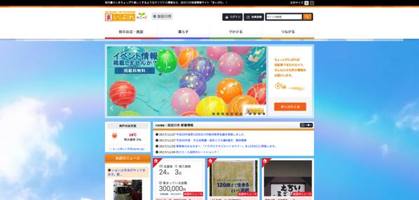 FireShot Capture 220  加古川の地域情報サイト|まいぷれ 加古川市  https kakogawa mypl net