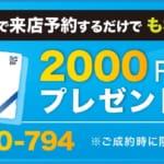 【期間限定】電話来店予約キャンペーン