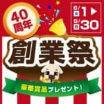 40周年創業祭開催中!