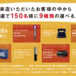 秋のNo1フェア開催!9/1〜11/4まで